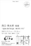 Nishiguti_DM_2.jpg