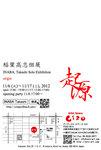 inaba_takashi2012text_ol-s.jpg