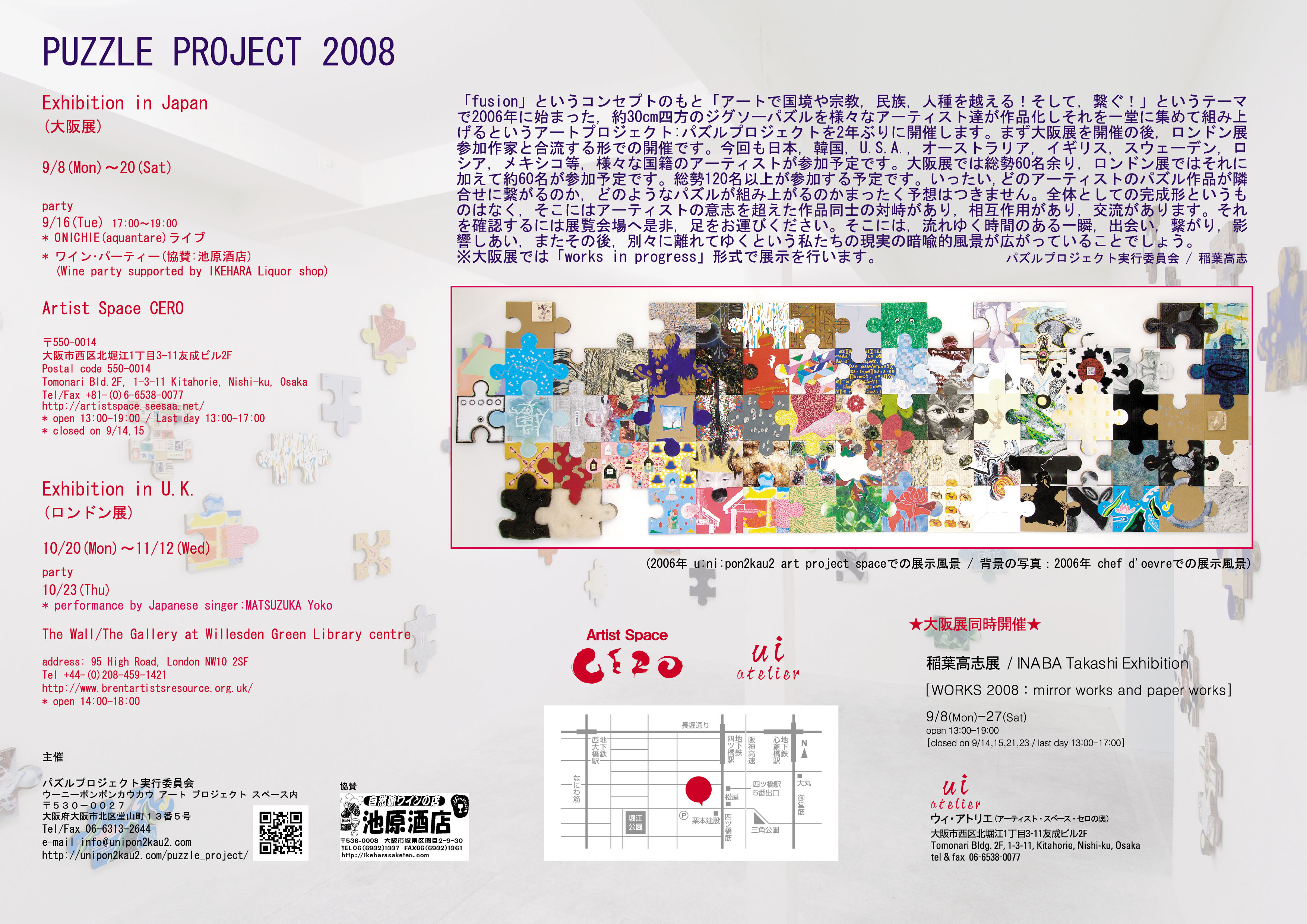 Puzzle Project Flyer back